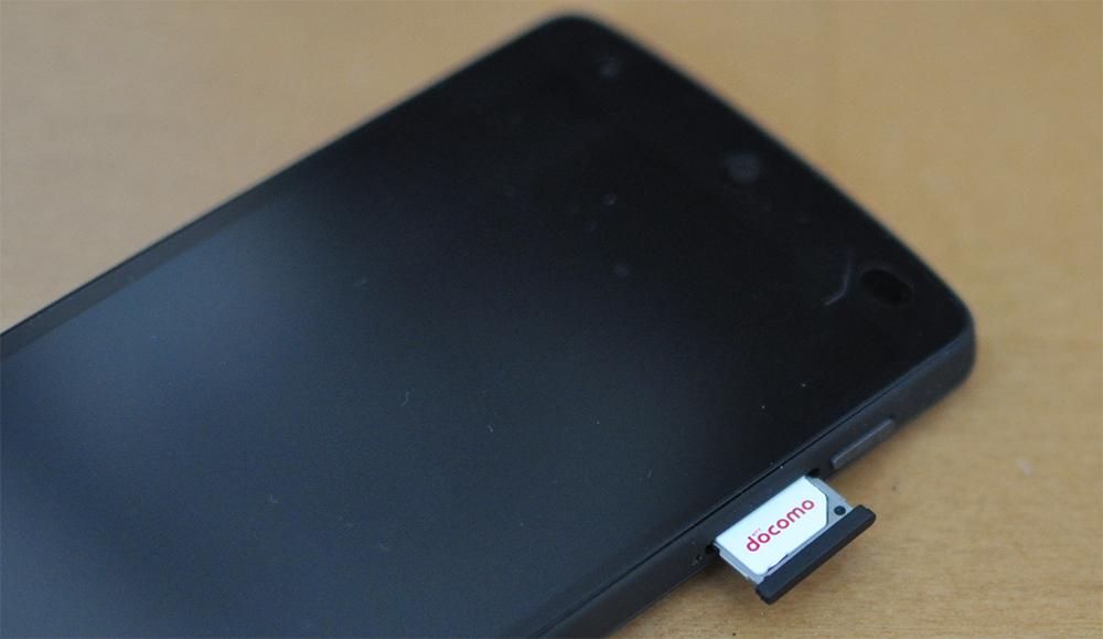 スマートフォンへSIMを挿入