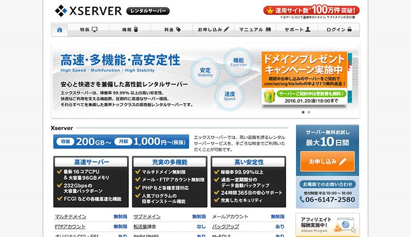バックアップ機能付きXserver(エックスサーバー)