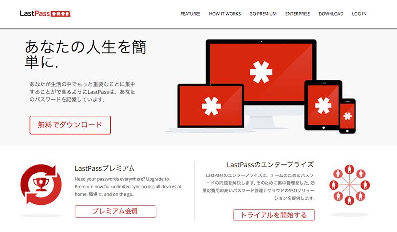 lastpass-ブログ運営者なら入れておきたいchromeの拡張機能