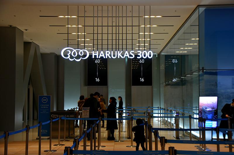 あべのハルカス展望台へはエレベーターで300m 60階へ