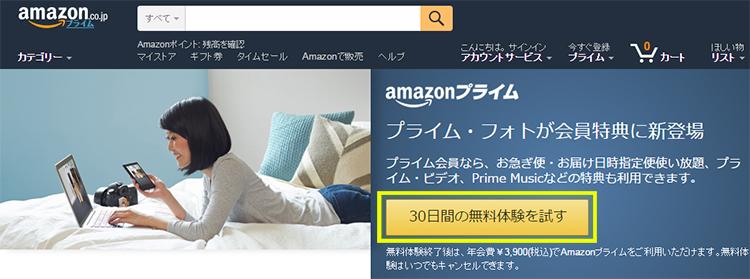 amazonプライム!まずは30日無料体験を試す