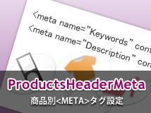 商品別METAタグ設定プラグイン(カテゴリも対応) (2.13系)