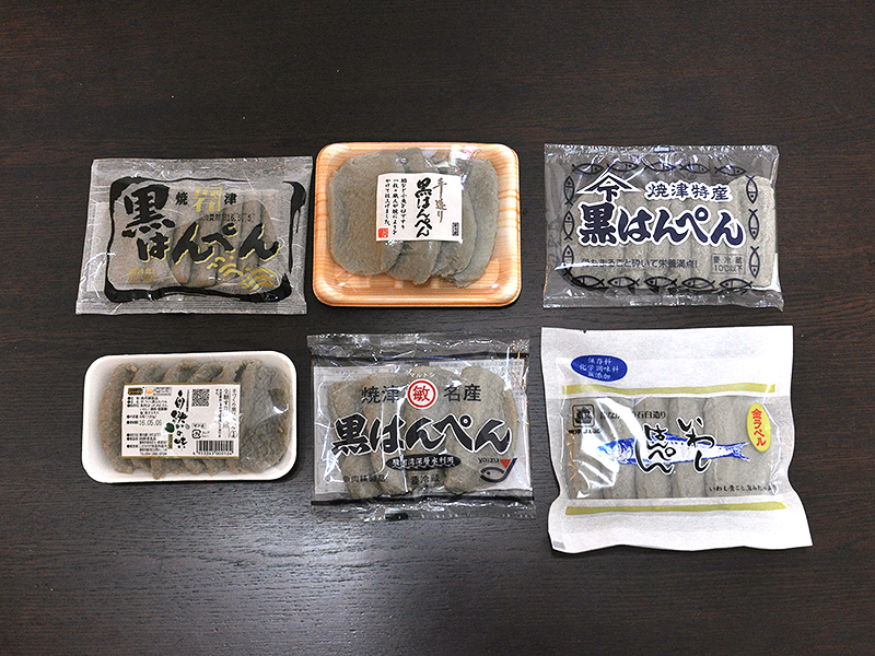 静岡県名産-名物の黒はんぺんを徹底比較してみた!食べ比べると凄い差がある事にビックリ!