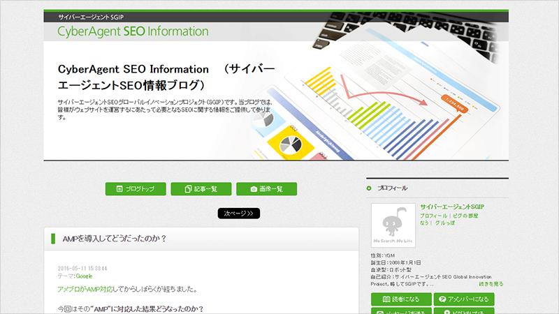 CyberAgent SEO Information (サイバーエージェントSEO情報ブログ)