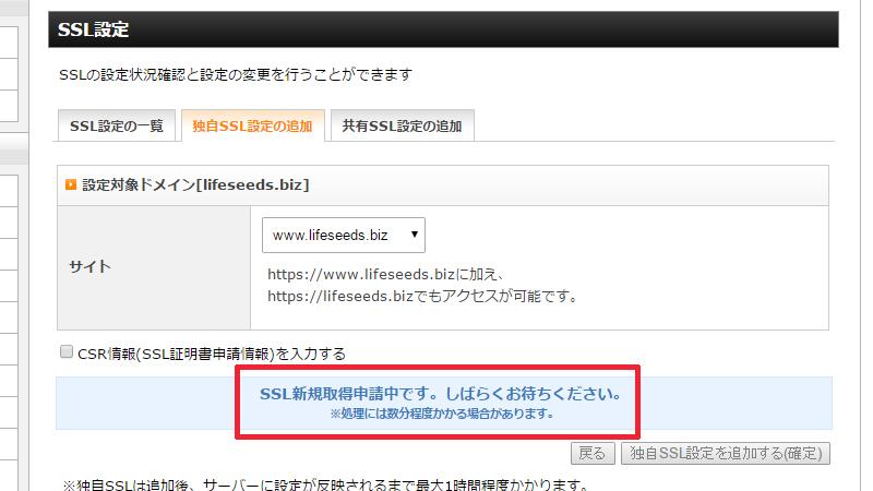 エックスサーバーの無料SSL導入手順