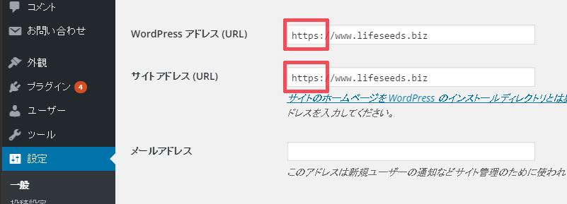 画像やCSS・javascriptなどブログ内のアドレスをhttp://からhttps://に設定!