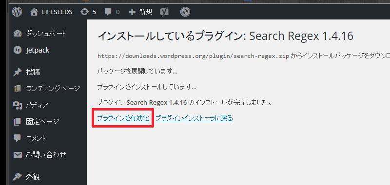 記事内をブログ内リンクの設定を一括変更する
