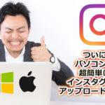 instagramへPC(windows,mac)から投稿(アップロード)する方法!