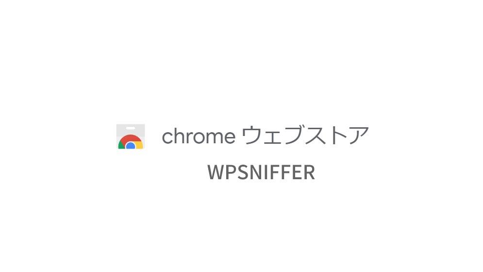 chromeの拡張機能でテーマを調べる方法「WPSNIFFER」