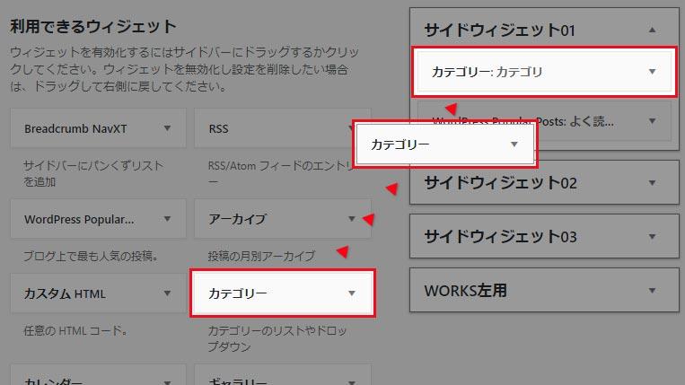 wordpress ウィジェットの追加方法